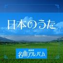 NHK名曲アルバム「日本のうた」/V.A.