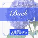 NHK名曲アルバム「バッハ2」/V.A.