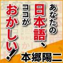 あなたの日本語、ココがおかしい! 日本人なら知っておきたい大人の言葉づかい/本郷陽二(著)、柳沢真由美(朗読)