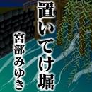 置いてけ堀/宮部みゆき(著)中越典子(朗読)