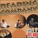 リーディングカンパニー vol.11 前編/大沢在昌・宮部みゆき・京極夏彦(著)(朗読)