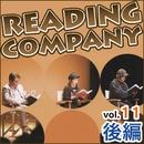 リーディングカンパニー vol.11 後編/大沢在昌・宮部みゆき・京極夏彦(著)(朗読)