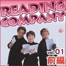 リーディングカンパニー vol.1 前編/大沢在昌・宮部みゆき・京極夏彦(著)(朗読)
