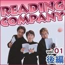 リーディングカンパニー vol.1 後編/大沢在昌・宮部みゆき・京極夏彦(著)(朗読)