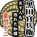 黒田官兵衛 天下人も恐れた知謀/童門冬二(朗読)