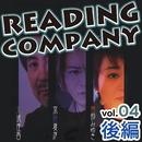 リーディングカンパニー vol.4 後編/大沢在昌・宮部みゆき・京極夏彦(著)(朗読)