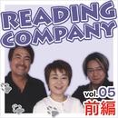 リーディングカンパニー vol.5 前編/大沢在昌・宮部みゆき・京極夏彦(著)(朗読)