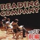 リーディングカンパニー vol.7 前編/大沢在昌・宮部みゆき・京極夏彦(著)(朗読)