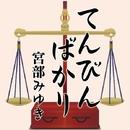 てんびんばかり/宮部みゆき(著)、星野真里(朗読)