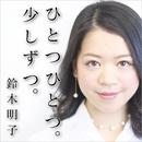 ひとつひとつ。少しずつ。/鈴木明子(著)浅野真澄(朗読)