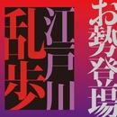 お勢登場/江戸川乱歩(著)、永作博美(朗読)