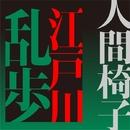 人間椅子/江戸川乱歩(著)、篠井英介(朗読)