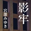 影牢/宮部みゆき(著)、笹野高史(朗読)