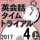 NHK「英会話タイムトライアル」2017.04月号 (上)/NHK「英会話タイムトライアル」