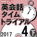 NHK「英会話タイムトライアル」2017.04月号 (下)/NHK「英会話タイムトライアル」