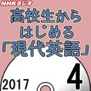 NHK「高校生からはじめる「現代英語」」2017.04月号/伊藤サム