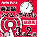 放送版-NHK「英会話タイムトライアル」2017.3月2週分/放送版 NHK「英会話タイムトライアル」