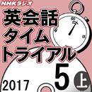 NHK「英会話タイムトライアル」2017.05月号 (上)/NHK「英会話タイムトライアル」
