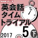 NHK「英会話タイムトライアル」2017.05月号 (下)/NHK「英会話タイムトライアル」