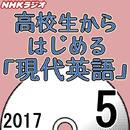NHK「高校生からはじめる「現代英語」」2017.05月号/伊藤サム