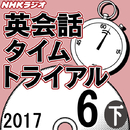NHK「英会話タイムトライアル」2017.06月号 (下)/NHK「英会話タイムトライアル」