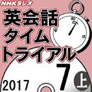 NHK「英会話タイムトライアル」2017.07月号 (上)/NHK「英会話タイムトライアル」