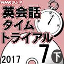 NHK「英会話タイムトライアル」2017.07月号 (下)/NHK「英会話タイムトライアル」