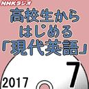 NHK「高校生からはじめる『現代英語』」2017.07月号/伊藤サム