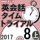 NHK「英会話タイムトライアル」2017.08月号 (上)/NHK「英会話タイムトライアル」
