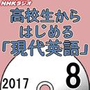NHK「高校生からはじめる『現代英語』」2017.08月号/伊藤サム