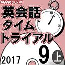 NHK「英会話タイムトライアル」2017.09月号 (上)/NHK「英会話タイムトライアル」
