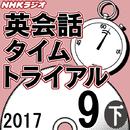 NHK「英会話タイムトライアル」2017.09月号 (下)/NHK「英会話タイムトライアル」