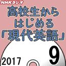 NHK「高校生からはじめる『現代英語』」2017.09月号/伊藤サム
