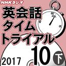 NHK「英会話タイムトライアル」2017.10月号 (下)/NHK「英会話タイムトライアル」