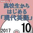 NHK「高校生からはじめる『現代英語』」2017.10月号/伊藤サム