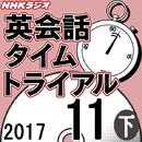 NHK「英会話タイムトライアル」2017.11月号 (下)/NHK「英会話タイムトライアル」