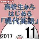 NHK「高校生からはじめる『現代英語』」2017.11月号/伊藤サム