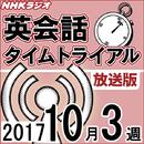 放送版-NHK「英会話タイムトライアル」2017.10月3週分/放送版 NHK「英会話タイムトライアル」