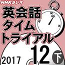 NHK「英会話タイムトライアル」2017.12月号 (下)/スティーブ・ソレイシィ