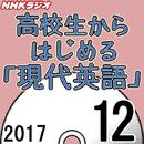 NHK「高校生からはじめる『現代英語』」2017.12月号/伊藤サム