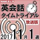 放送版-NHK「英会話タイムトライアル」2017.11月1週分/放送版 NHK「英会話タイムトライアル」