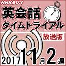 放送版-NHK「英会話タイムトライアル」2017.11月2週分/スティーブ・ソレイシィ