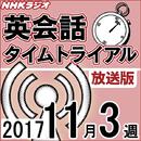 放送版-NHK「英会話タイムトライアル」2017.11月3週分/スティーブ・ソレイシィ