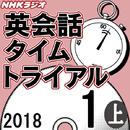NHK「英会話タイムトライアル」2018.01月号 (上)/スティーブ・ソレイシィ