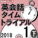 NHK「英会話タイムトライアル」2018.01月号 (下)/スティーブ・ソレイシィ