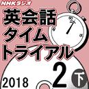 NHK「英会話タイムトライアル」2018.02月号 (下)/スティーブ・ソレイシィ