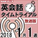 放送版-NHK「英会話タイムトライアル」2018.1月1週分/スティーブ・ソレイシィ