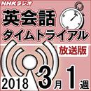 放送版-NHK「英会話タイムトライアル」2018.3月1週分/スティーブ・ソレイシィ