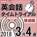 放送版-NHK「英会話タイムトライアル」2018.3月4週分/スティーブ・ソレイシィ