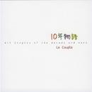 10年物語  ~All Singles of the decade and more~/Le Couple